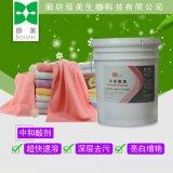 中性和酸性酒店幹洗店專用工業去污濃縮粉去漬洗衣粉20kg桶裝正品