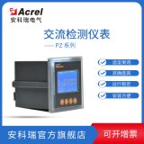 安科瑞PZ72L-AV/C液晶显示单项电压表 智能远程电压表