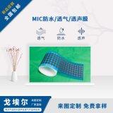 工廠生產MIC防水透氣透聲膜價格 防水透聲透氣膜