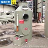 厂家定做pp喷淋塔 大型废气处理喷淋塔 废气过滤环保设备