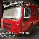 柳汽霸龍平頂駕駛室總成 生產駕駛室原廠配件機油價格 圖片 廠家