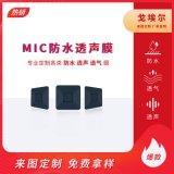 耳机防水透声膜 mic防水透声膜厂家 来图定制