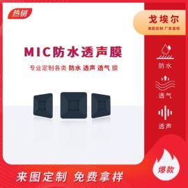 耳機防水透聲膜 mic防水透聲膜廠家  來圖定制