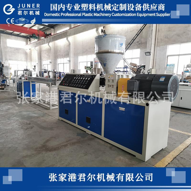 PVC封边条一出二单螺杆挤出机生产线源头厂家