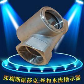 锅炉蒸汽观察视镜 不锈钢叶轮视镜 丝扣水流指示器 直通视镜DN20