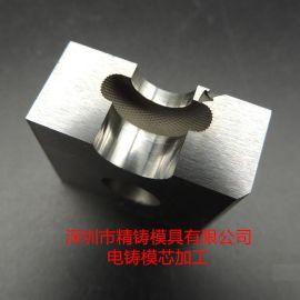 深圳电铸 塑料模具电铸模仁加工
