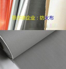 菲尔德供应沈阳防火布 防火玻纤布 灰色0.5防火布厂家