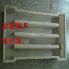 水渠盖板模具,边沟盖板模具生产厂家