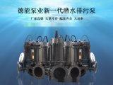 德能5.5KW小排污泵批量厂家