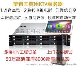 KTV点歌系统网络版 东莞点歌系统