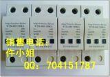 CJP-B120/4-420浪涌保护器厂家电话仵小玲13891834587