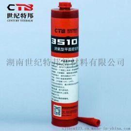 厌氧型平面密封胶 510 耐高温平面胶300ml/支