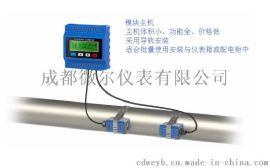 成都外夹式超声波流量计,重庆外夹式超声波流量计,超声波流量计
