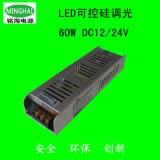 12V调光电源 灯带灯条调光电源 可控硅60W