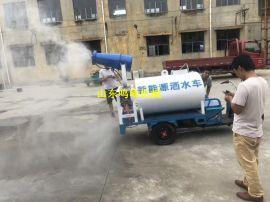 工地施工洒水电动三轮车,工程建设除尘洒水三轮车