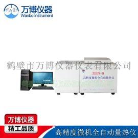 万博仪器ZDHW-9高精度微机全自动量热仪