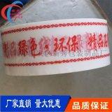 廠家直銷綠色環保廣東石膏線條包裝膜pvc熱收縮膜