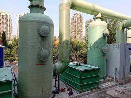天润专业生产玻璃钢喷淋塔 除雾器 净化塔 酸雾处理
