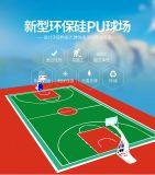 廣西柳州塑膠矽PU室外籃球場施工方案 康奇體育