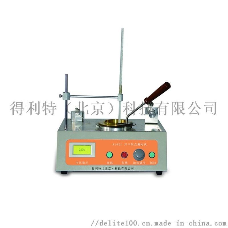 得利特A1021开口闪点测定仪