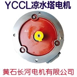 现货供应 YCCL立式防水凉水塔电机防水等级高