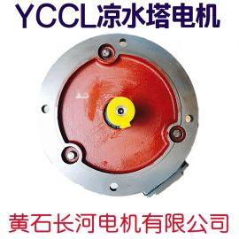 現貨供應 YCCL立式防水涼水塔電機防水等級高
