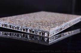 鸿赞供应各行业用大理石用铝蜂窝芯复合板