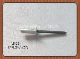 封闭型扁圆头抽芯铆钉|GB12615圆头拉铆钉