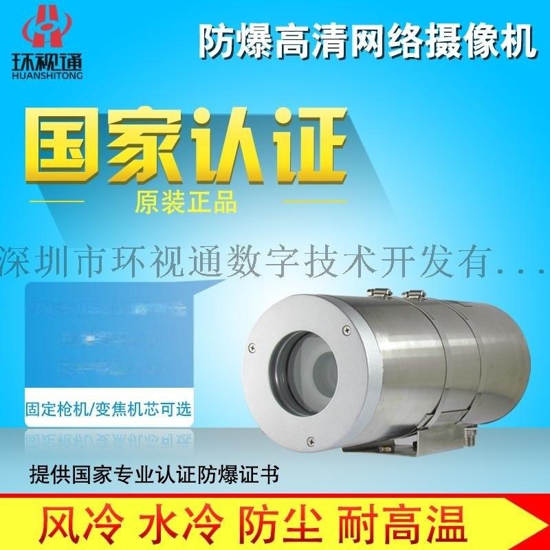 环视通 风冷水冷耐高温防爆摄像机 防爆监控摄像机