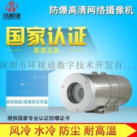 環視通 風冷水冷耐高溫防爆攝像機 防爆監控攝像機