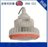 新黎明厂家直销BZD130系列防爆免维护LED照明灯