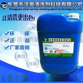 JQ-400机械设备强力除油剂、设备冲压油垢油焦清洗剂、机器表面黄袍清洗剂