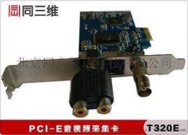 同三维T320E视频采集卡PCI-E音频视频采集卡D70P视频会议采集卡