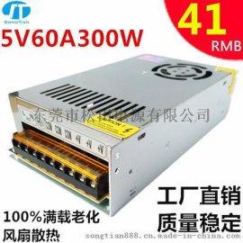 5v60a开关电源 5v300w电源 5v变压器 led电源 显示屏电源