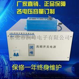 润峰24-200a高频开关电源广东0-6V/12V/15V0-900000A可调双脈沖直流电源