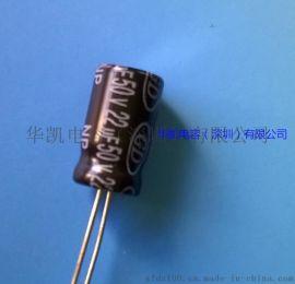 NP/BP無極85度鋁電解電容器/雙極性電解電容器