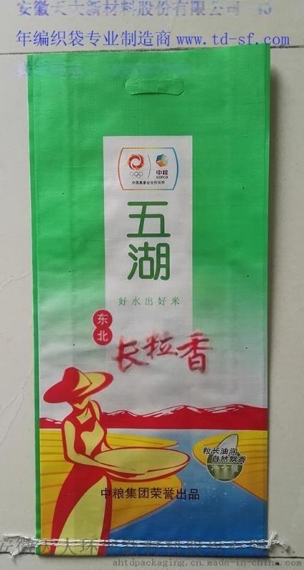 廠家直銷10KG,25KG大米塑料包裝袋