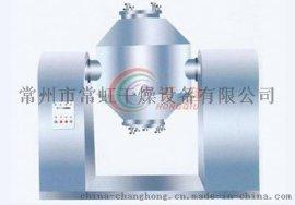 HJ系列双锥混合机/回转式混合机