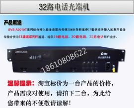 赛维思2路/4路/8路/16路/30路/32电话光端机