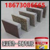 粘合岩棉保温板用何种胶水更好 有行鲨鱼双组分聚氨酯胶水更好