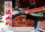 重慶火鍋加盟品牌哪家最好吃
