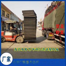 批发1*2*0.02混凝土聚乙烯闭孔泡沫板河南厂家