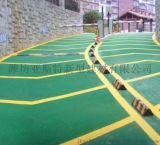 潍坊安丘 止滑车道涂料 防滑止滑车道路面 厂家材料指导施工