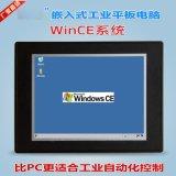 10.4寸无风扇工业平板电脑 WinCE工业电脑