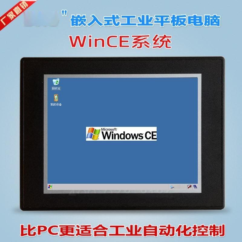 10.4寸無風扇工業平板電腦 WinCE工業電腦