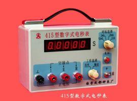 数字式电秒表(415型)