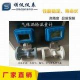 广东/广西天然气流量计、天然气流量计价格优惠