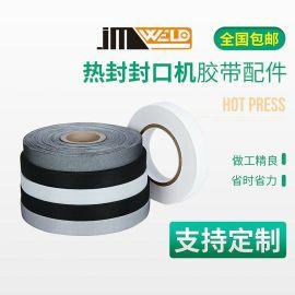廠家直銷 熱封膠帶 三層膠帶 312CH