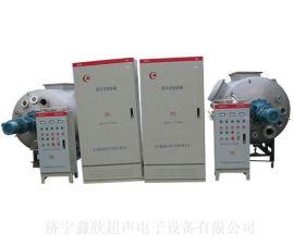 廠家直供反應釜山東鑫欣不鏽鋼超聲波攪拌罐