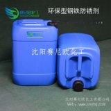 环保型钢铁防锈剂|环保型金属防锈剂